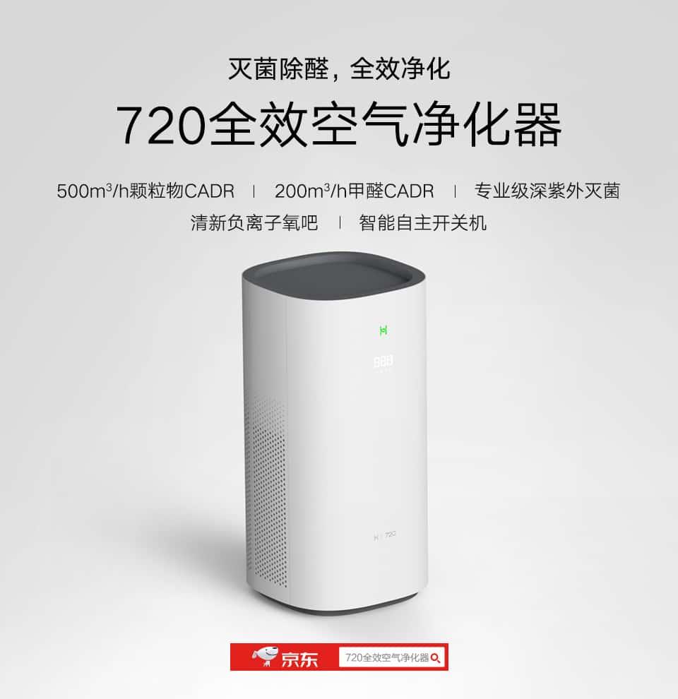 720全效空氣凈化器-720(柒貳零)官網