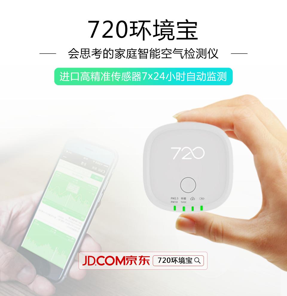 720環境寶3-720(柒貳零)官網