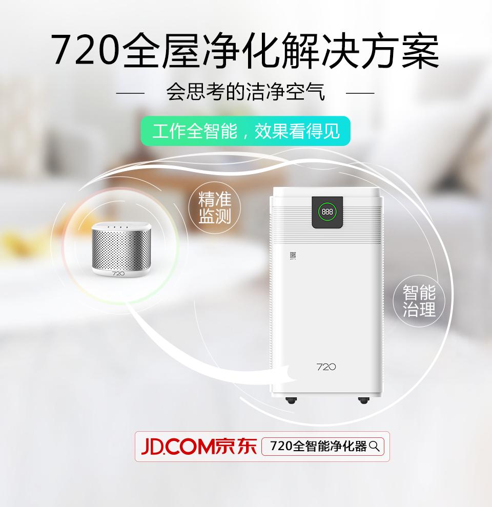 720全智能凈化器EP800套裝-720(柒貳零)官網