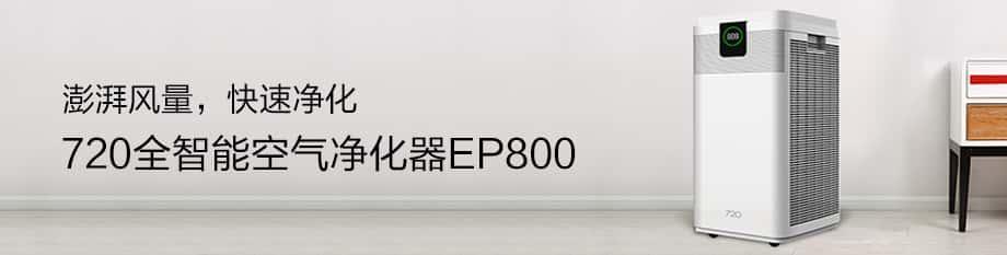 720全智能凈化器EP800
