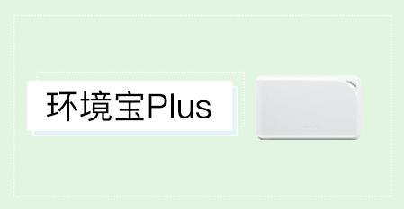 720環境寶PLUS