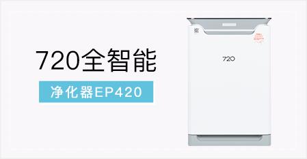720全智能凈化器EP420