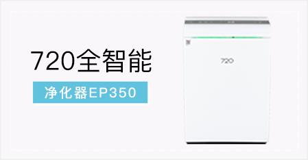 720全智能凈化器EP350