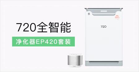 720全智能凈化器EP420套裝