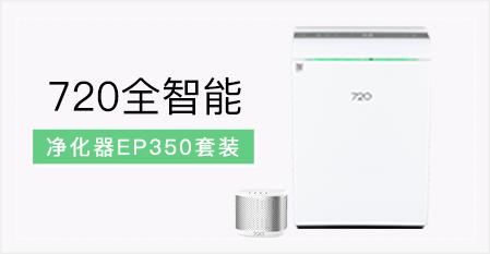 720全智能凈化器EP350套裝