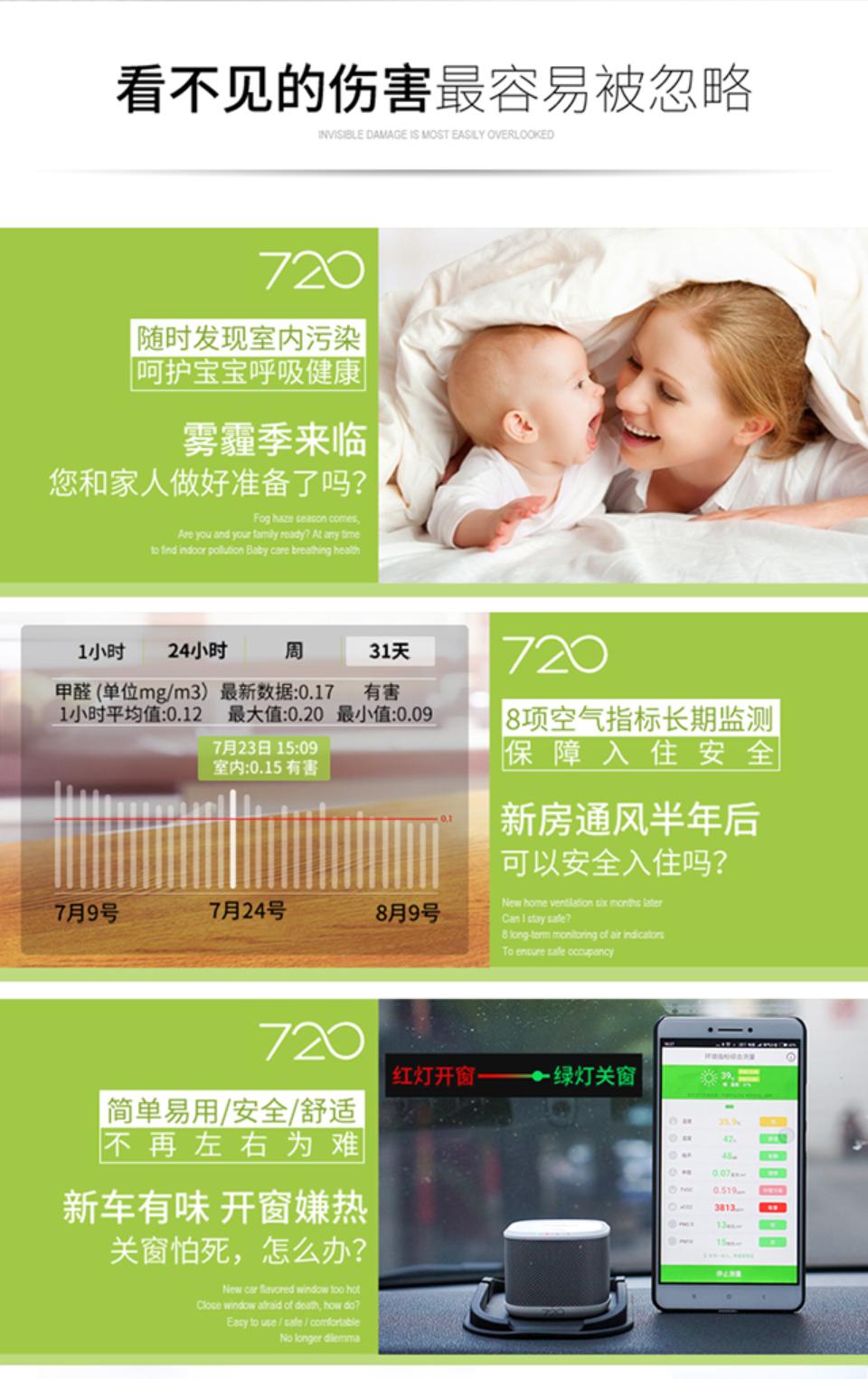 720环境宝3-720(柒贰零)官网
