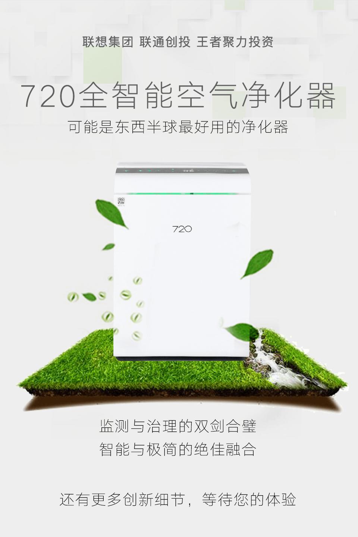 720全智能净化器EP350-720(柒贰零)官网