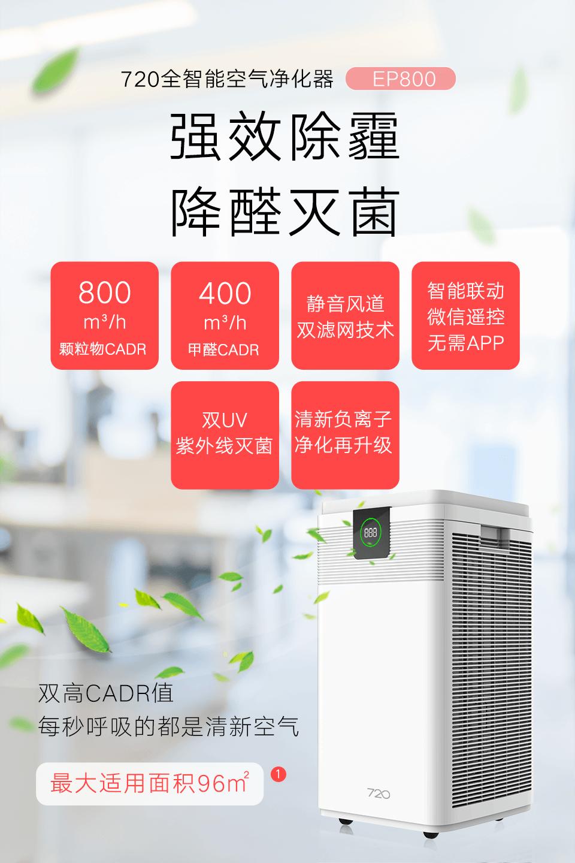 720全智能ぷ净化器EP800-720(柒贰零)官网