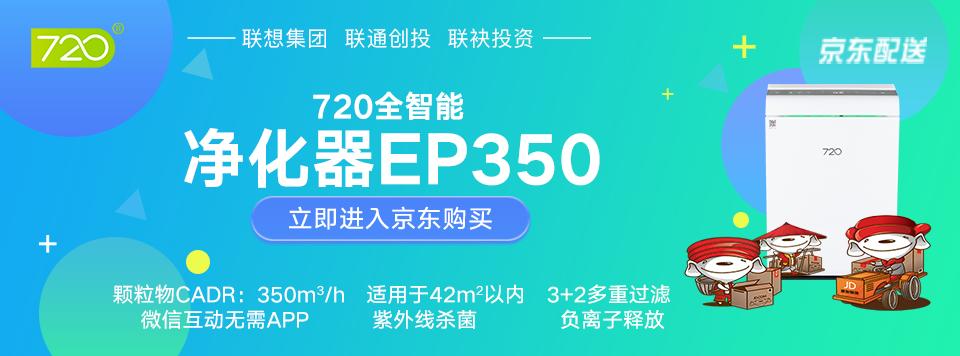 720全智能凈化器EP350-EP350-720(柒貳零)官網